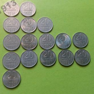 СССР 20 коп 1961-1990 годы! Еще 100 лотов!