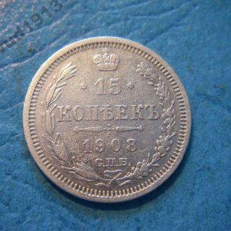 Россия 15 копеек 1908 года! Еще 100 лотов!
