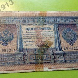 Россия 1 рубль 1898 Плеске Метц! Еще 100 лотов!