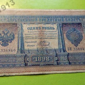 Россия 1 рубль 1898 Плеске Наумов! Еще 100 лотов!