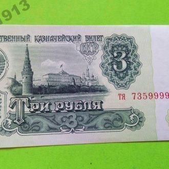 СССР 3 рубля 1961 тя Номер 9999! Еще 100 лотов!