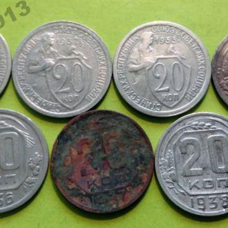 СССР 20 копеек 1931-1938 годы 7 шт! Еще 100 лотов!