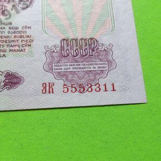 СССР 25 рублей 1961 ЭК Супер НОМЕР! Еще 100 лотов!