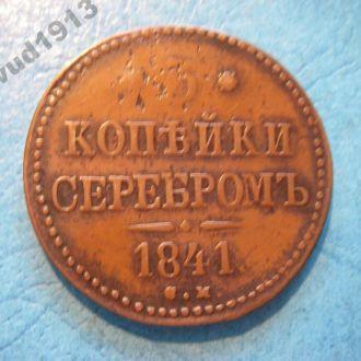 Россия 3 копейки серебром 1841  СМ! Еще 100 лотов!