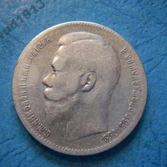 Россия 1 рубль 1897 год ** Серебро. Еще 100 лотов!