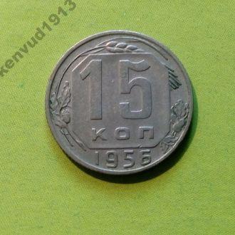 СССР 15 копеек 1956 год Штамп А (126)! Роскошная!