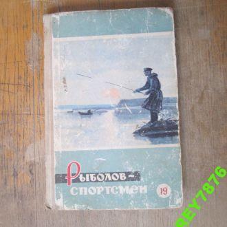 Рыболов спортсмен. 19. (2)