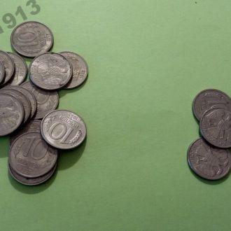 Россия 10 рублей ммд лмд 1993 20 шт Еще 100 лотов!