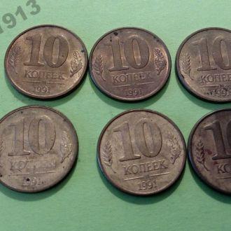 Россия 10 копеек 1991 год 6 штук! Еще 100 лотов!