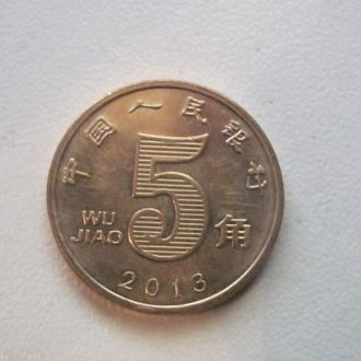 китай 5 дзяо 2013