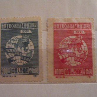 Китай 1949 2 марки Конгргес