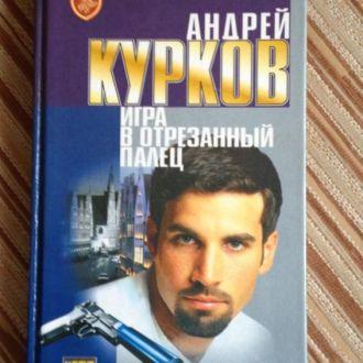 Андрей Курков.Игра в отрезанный палец
