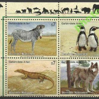 ООН Вена 1993 фауна волк пингвины 4м.**