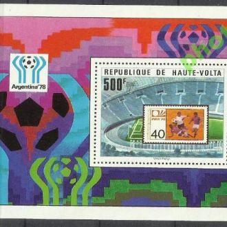 Верхняя Вольта 1977 футбол чемпионат мира бл.**