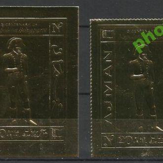 Аджман 1970 персоны Наполеон золото 1м.зубц.+б/з**