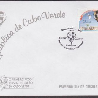 Кабо-Верде 1989 ВОЗДУХОПЛАВАНИЕ ВОЗДУШНЫЙ ШАР АВИАЦИЯ ТУРИЗМ СПОРТ ПУТЕШЕСТВИЯ КПД Mi.558