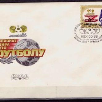 КПД. ЧМ по футболу. 3 конв. 1986 г.