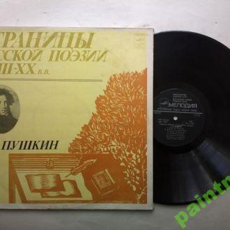 Страницы русской поэзии А.С.Пушкин. Альб. 1. 2 LP.