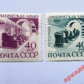 марки-СССР  от 1гр 1960-(к8) автоматизация 2 марки