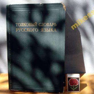 Книга Толковый словарь русского языка 1938 года