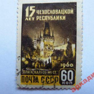 марки-СССР  от 1гр 1960-(к8) 15 лет чехословакии