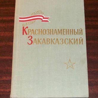 Краснознаменный Закавказский.