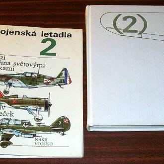 Военные самолеты. Том 2. (чеш. яз.).