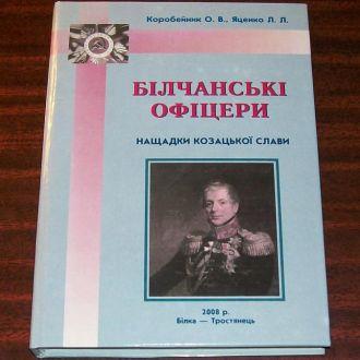 Білчанські офіцери. Нащадки козацкої слави.