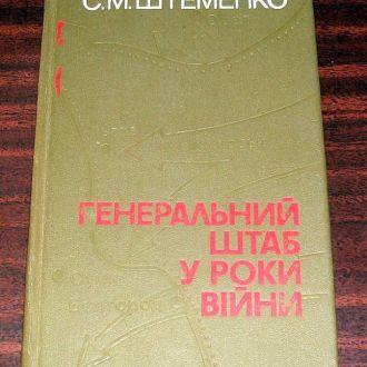 Штеменко. Генеральний штаб в роки війни. Книга 1.