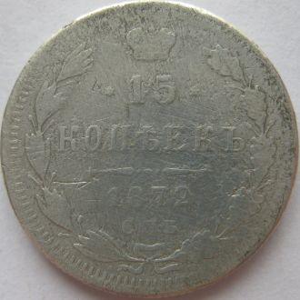 15 копеек 1872г.