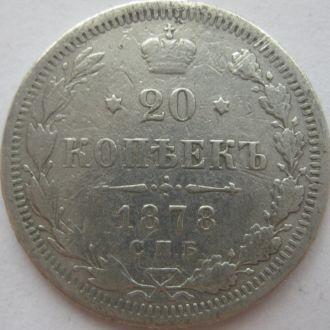20 копеек 1878г.