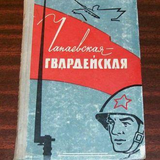Чапаевская гвардейская.
