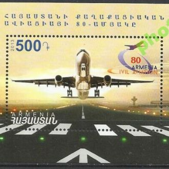 Армения 2013 транспорт авиация бл.**