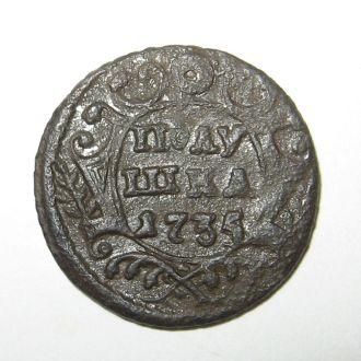 Полушка 1735 г. Анна