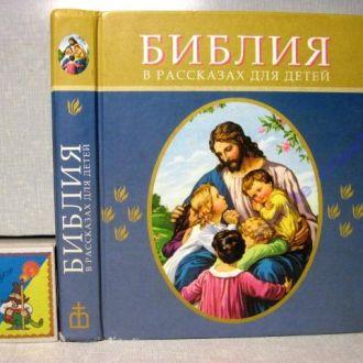 Библия в рассказах для детей. Пересказ Коршуновой.