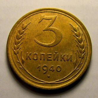 3 копейки 1940 Федорин №68 шт.1.1В сохран