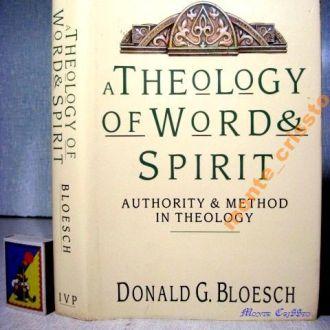 Дональд Блеш Блаш Богословие Словом и Духом англ