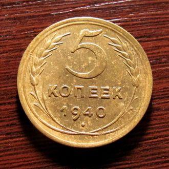 5 копеек 1940 Федорин №42 в сохране