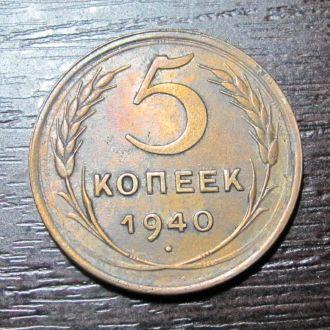 5 копеек 1940 Федорин №44