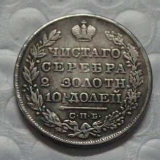 Полтина 50 Копеек 1831 Россия
