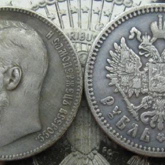 1 Рубль 1911 Россия