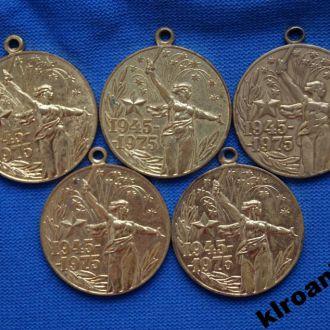 Медаль 30 лет победы в ВОВ 5 шт