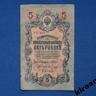 Россия  5  рублей 1909 г ШИПОВ - Гусев