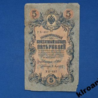Россия  5  рублей 1909 г ШИПОВ - Афанасьев