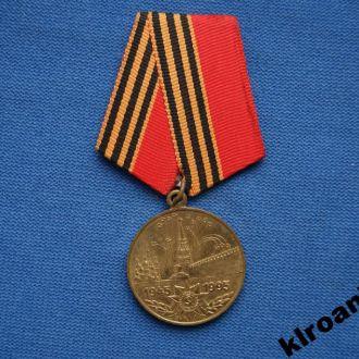 Медаль  50 лет Победы ВОВ  ЛЮКС