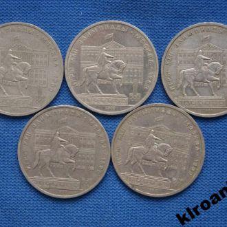 СССР 1 рубль 1979 г Олимпиада 80 Долгорукий  5 шт