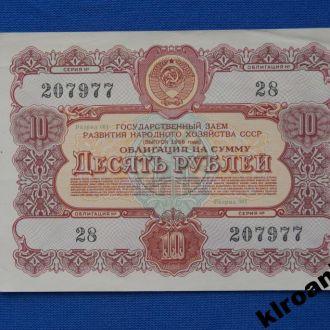 СССР Облигации 10 рублей 1956 г  ЛЮКС