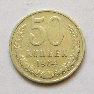 СССР_ 50 копеек 1964 года оригинал