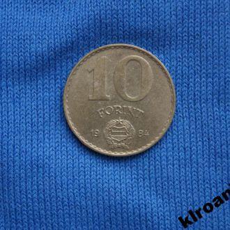 Венгрия 10 форинтов 1984 г