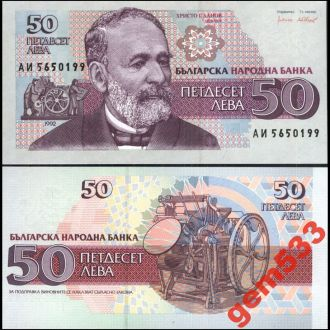 БОЛГАРИЯ  50 лев  1992г. UNC